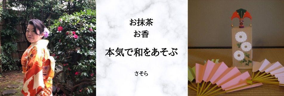 香道・茶道 : 和ごころ本舗 さそら
